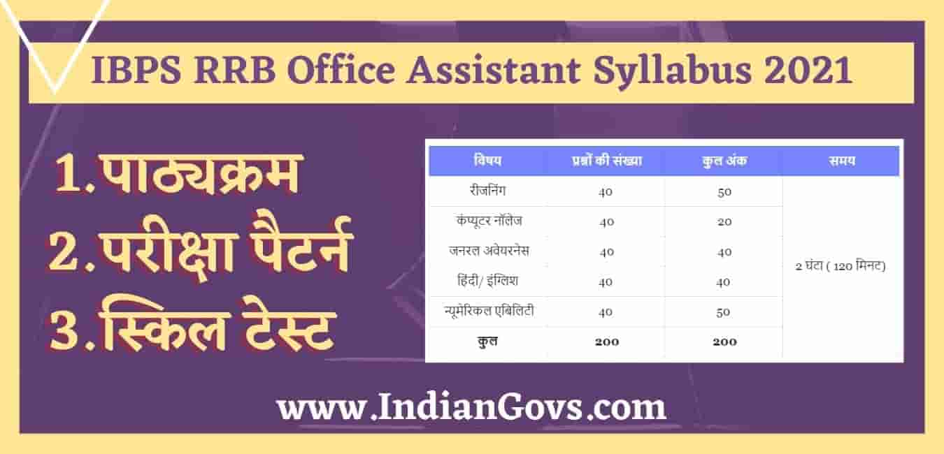ibps rrb office assistant syllabus 2021