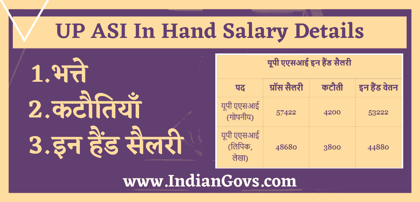 up asi in hand salary