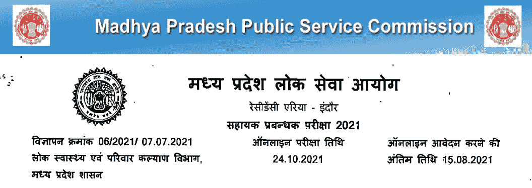 MPPSC Assistant Manager Vacancy 2021 in Hindi
