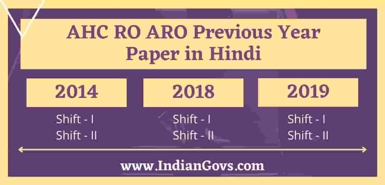 ahc ro aro previous year paper