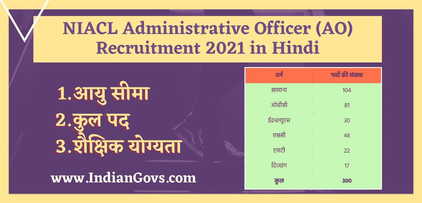 niacl ao recruitment 2021 in hindi