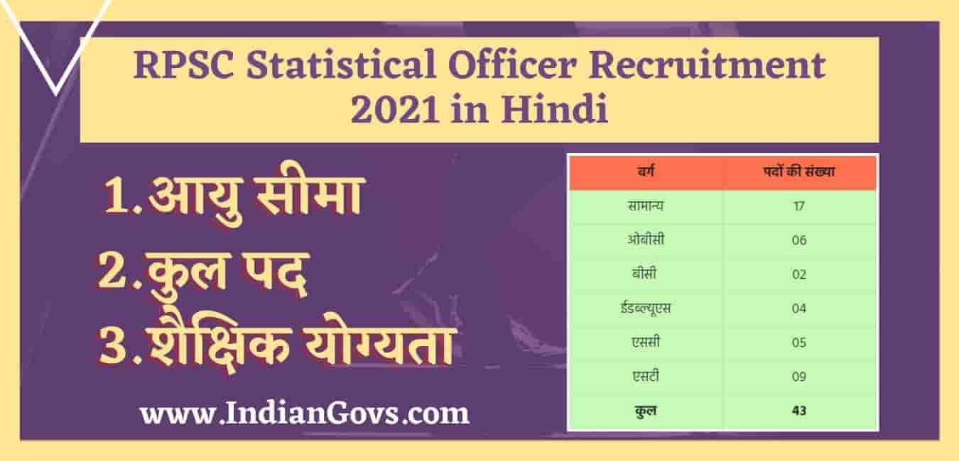 rpsc statistical officer recruitment 2021 in hindi