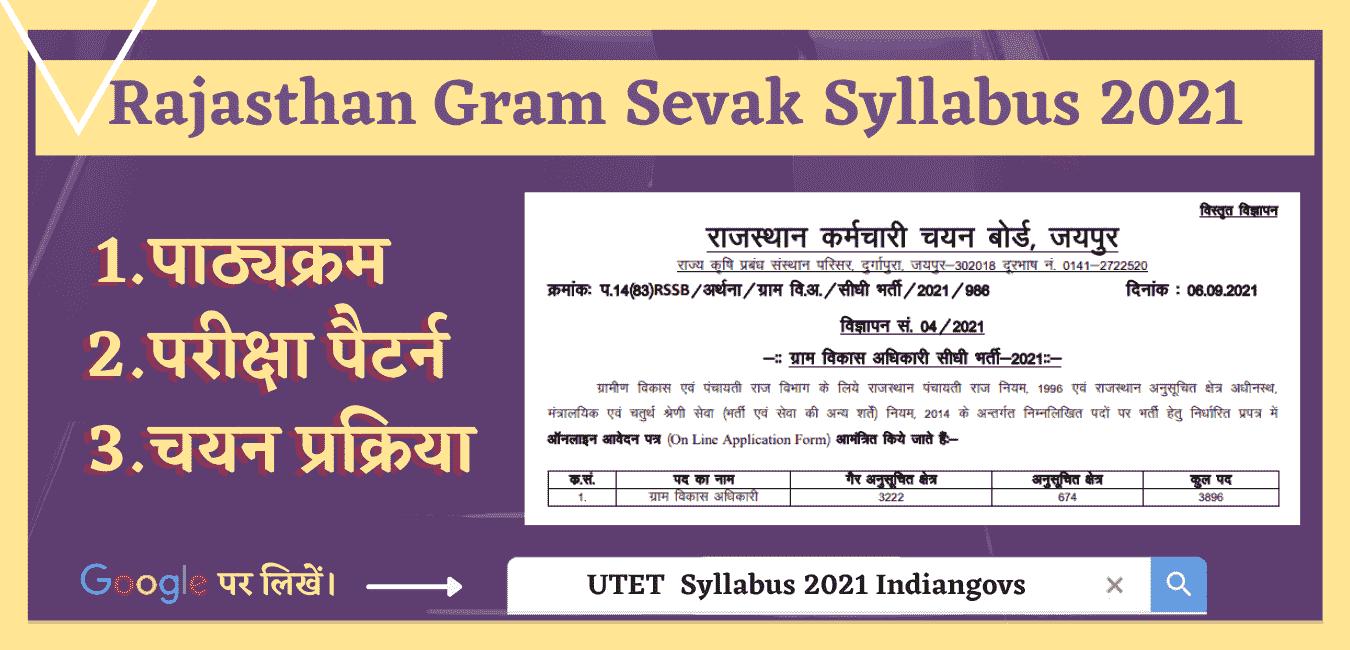 rajasthan gram sevak syllabus 2021