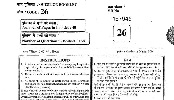 rajasthan patwari previous year paper