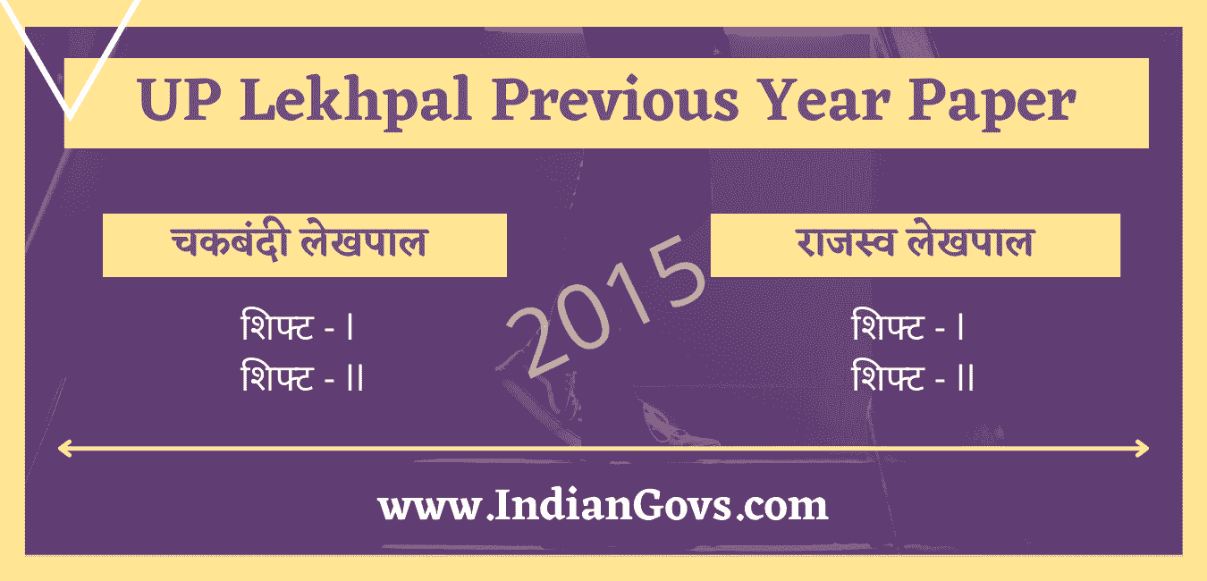 upsssc lekhpal previous year paper in hindi